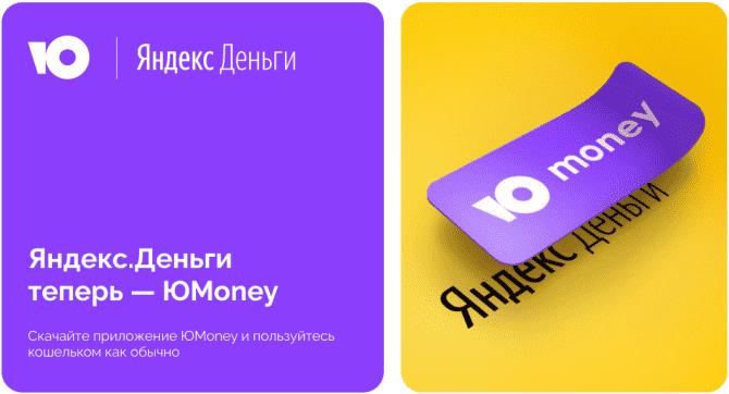 перевести Яндекс кошелек (Яндекс.Деньги) в ЮMoney