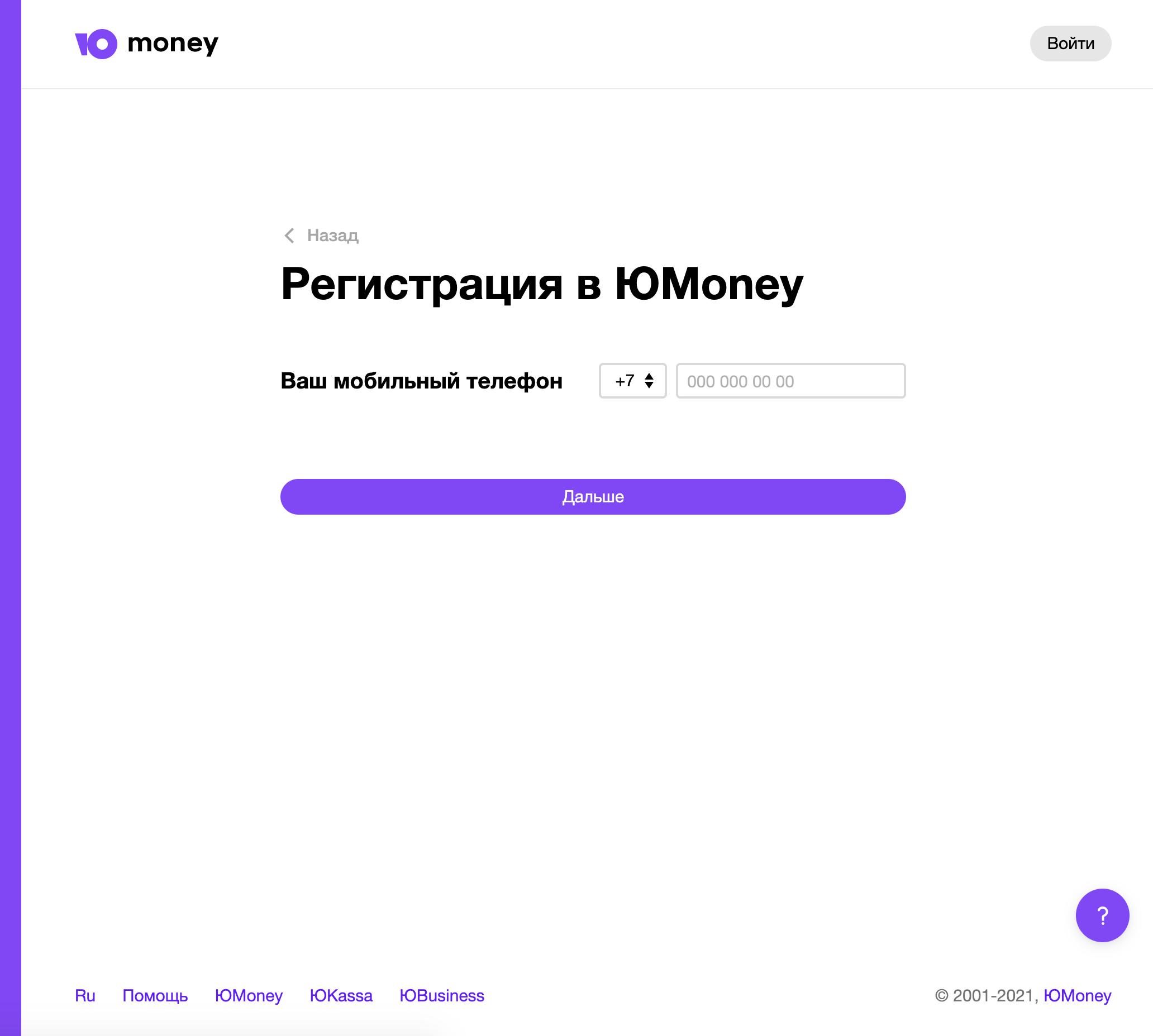 Как восстановить кошелек ЮMoney и зарегистрировать новый