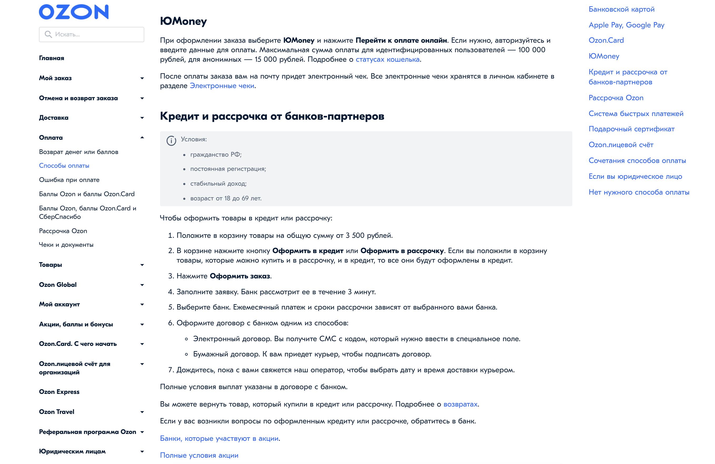 оплатить ЮMoney в OZON.ru