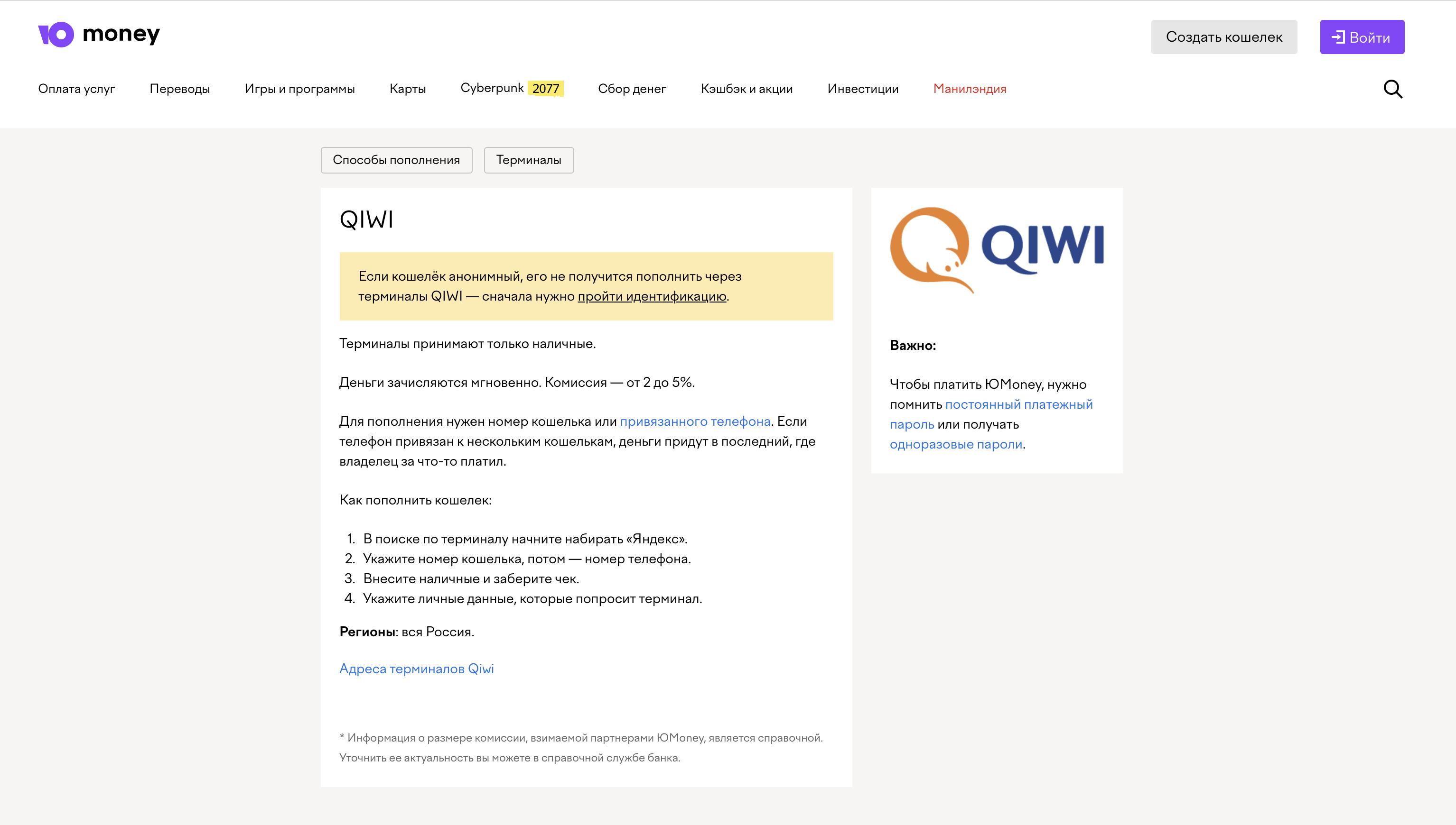 Как перевести деньги с кошелька QIWI на ЮMoney