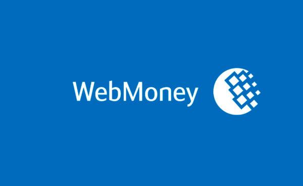 Как с кошелька WebMoney перевести деньги на ЮMoney и обратно