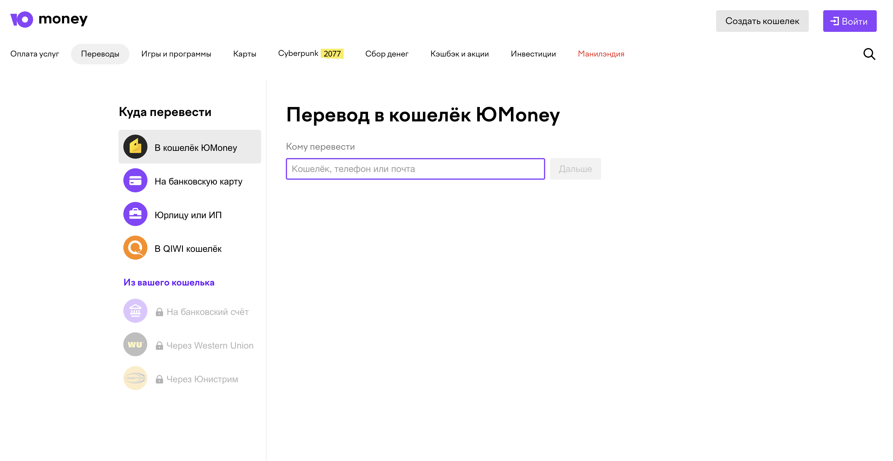 перевести деньги на другой кошелек ЮMoney