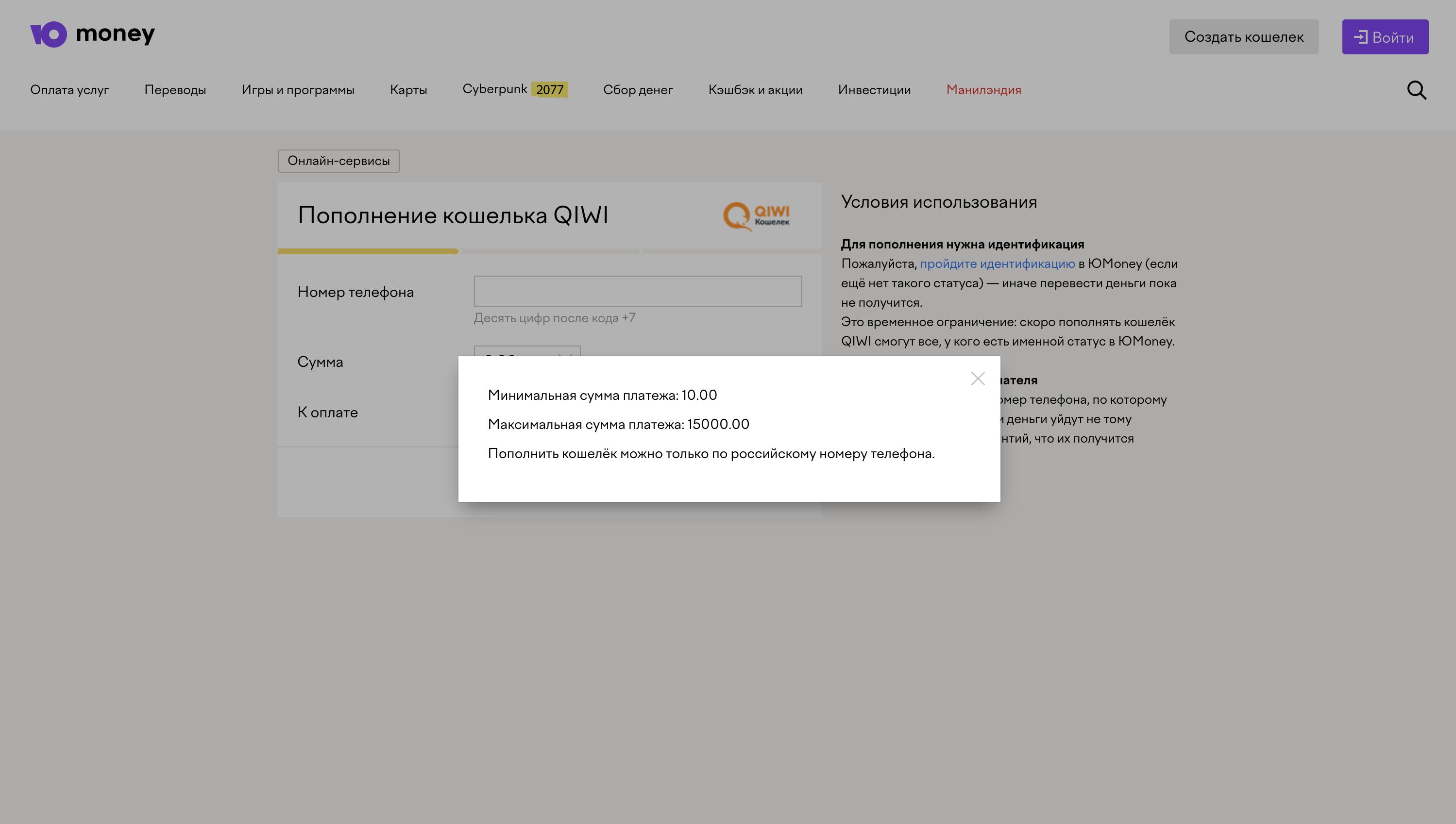 перевести с QIWI на ЮMoney  минимальный и максимальный размер
