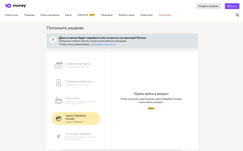 Как в платежной системе ЮMoney переводить деньги через сбербанк онлайн