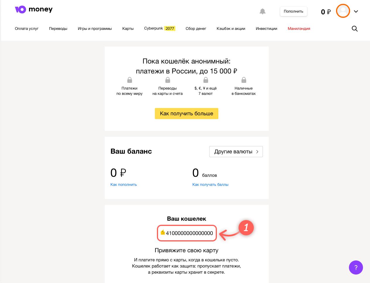 Как узнать реквизиты владельца счета ЮMoney