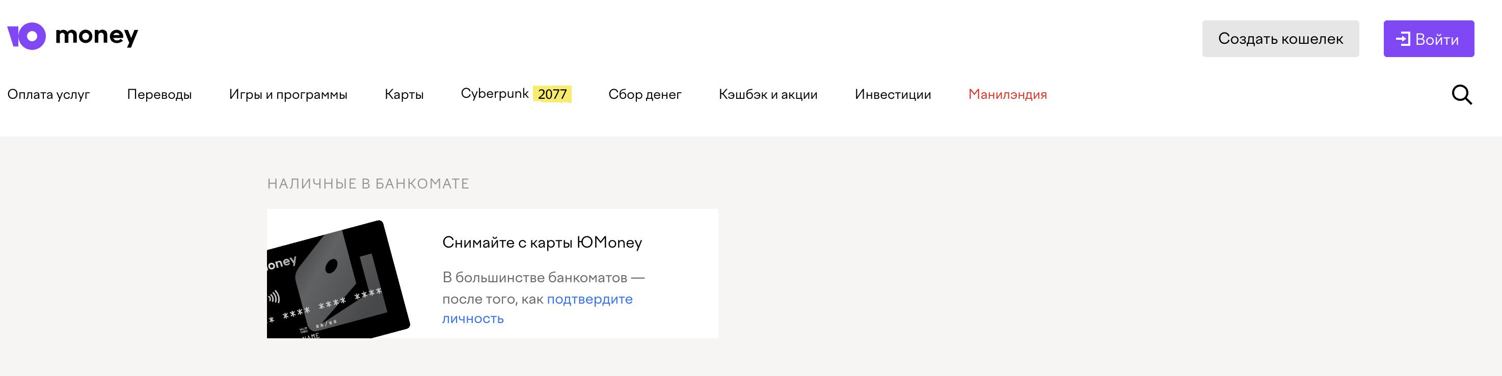 Как снять деньги с ЮMoney наличными в банкомате