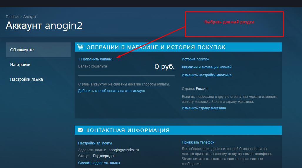 пополнять счет игрока в Steam