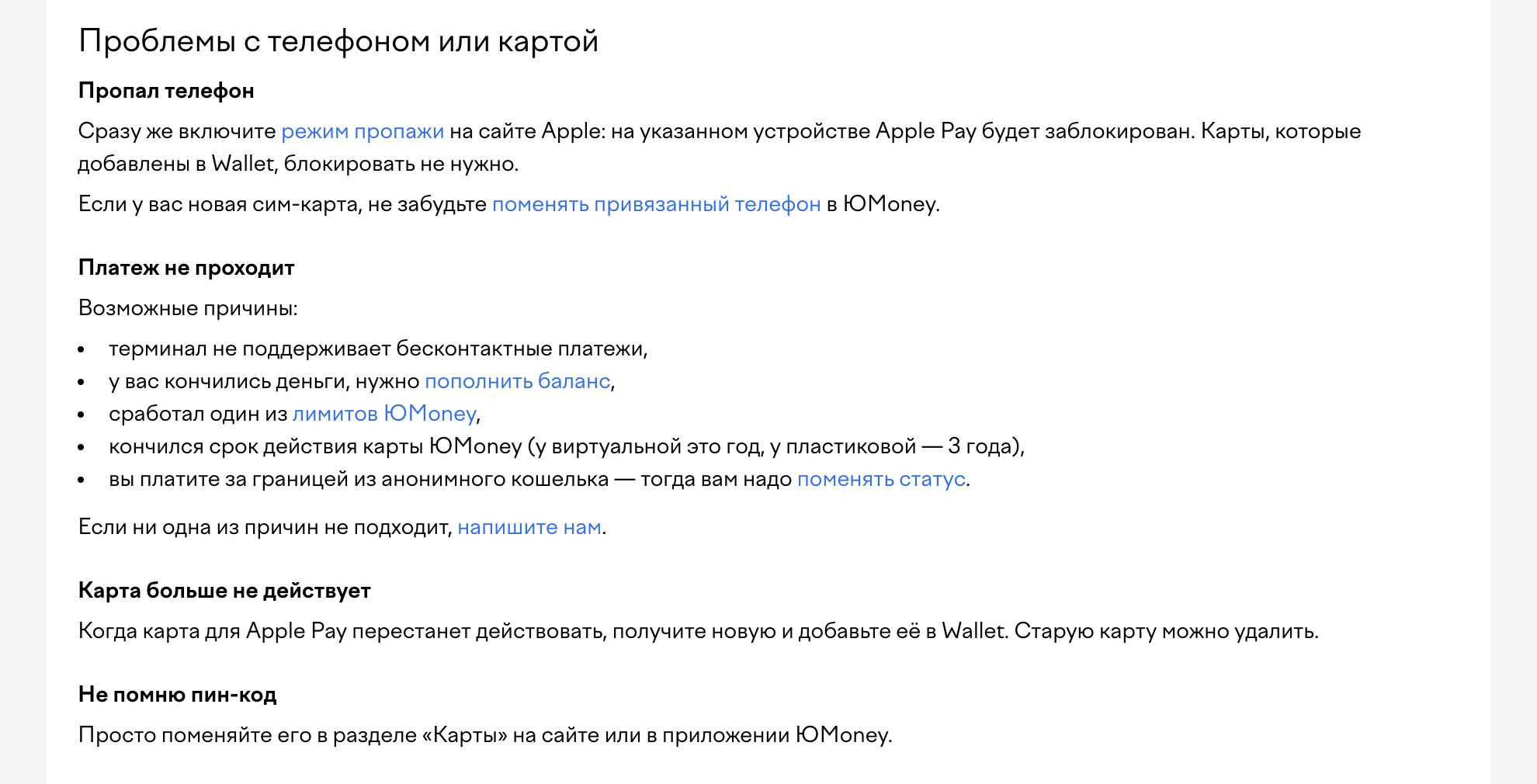 как добавить карту юмани в apple pay