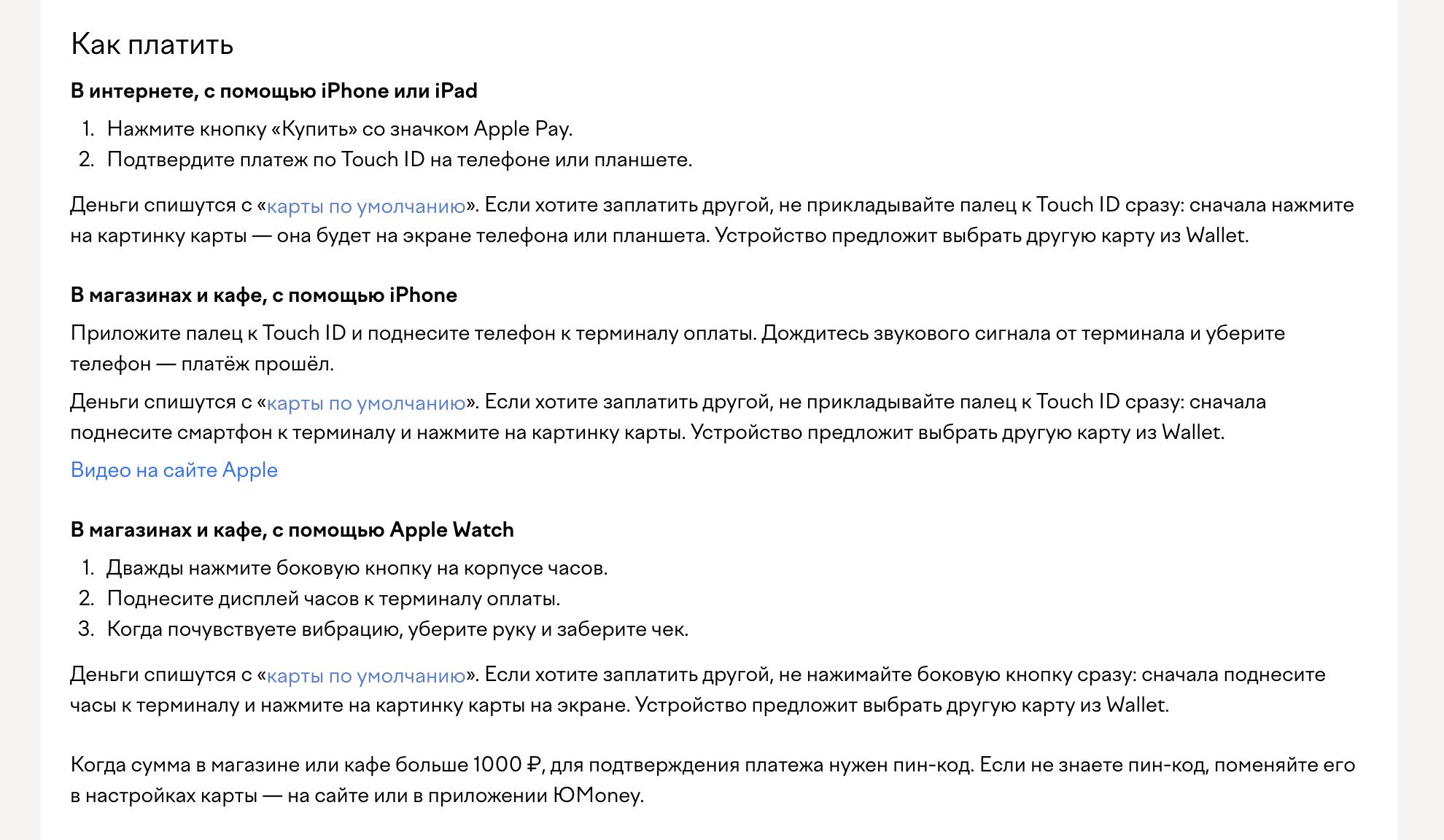 как добавить карту юмани в apple pay на iphone