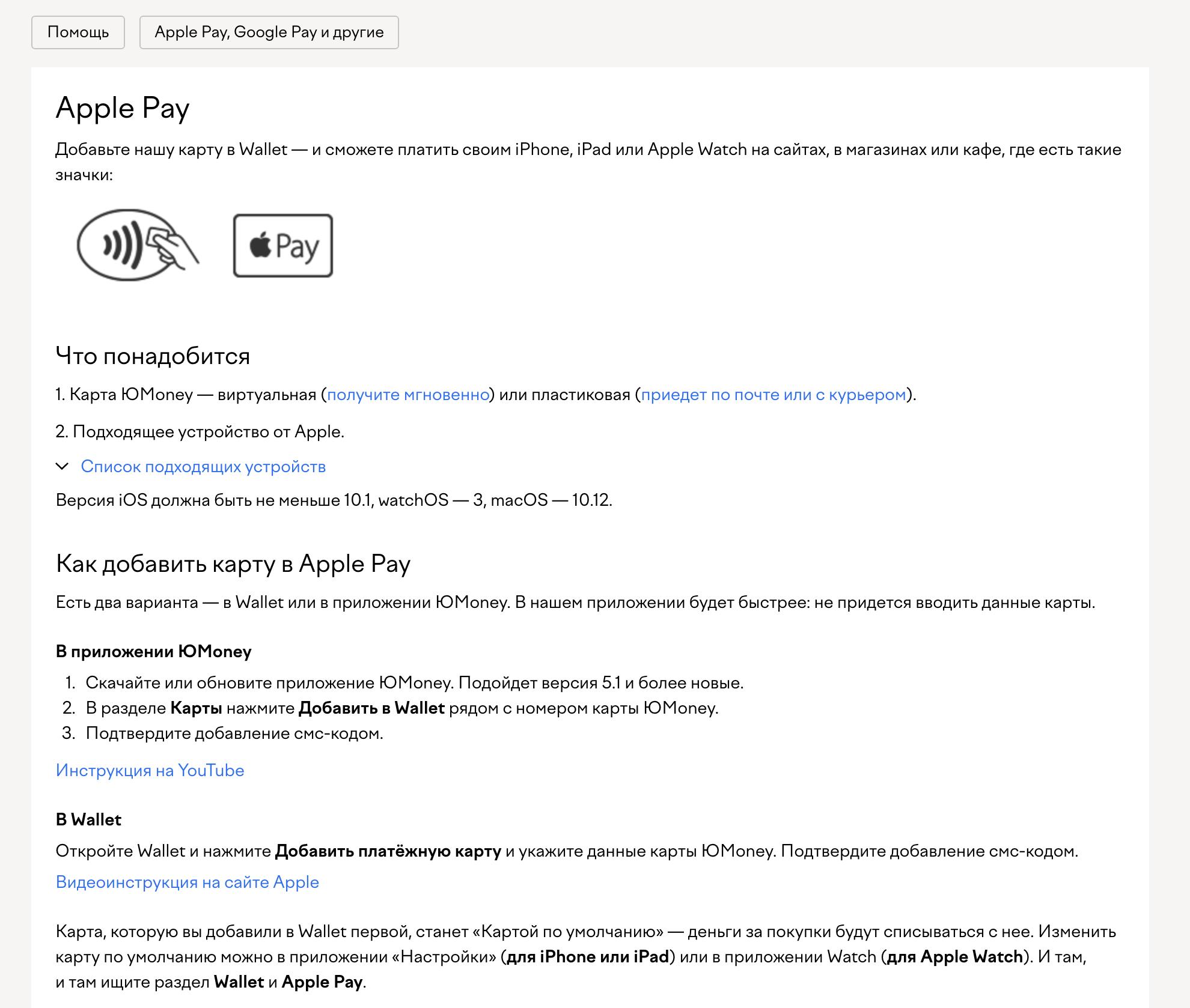 как добавить юмани в apple pay