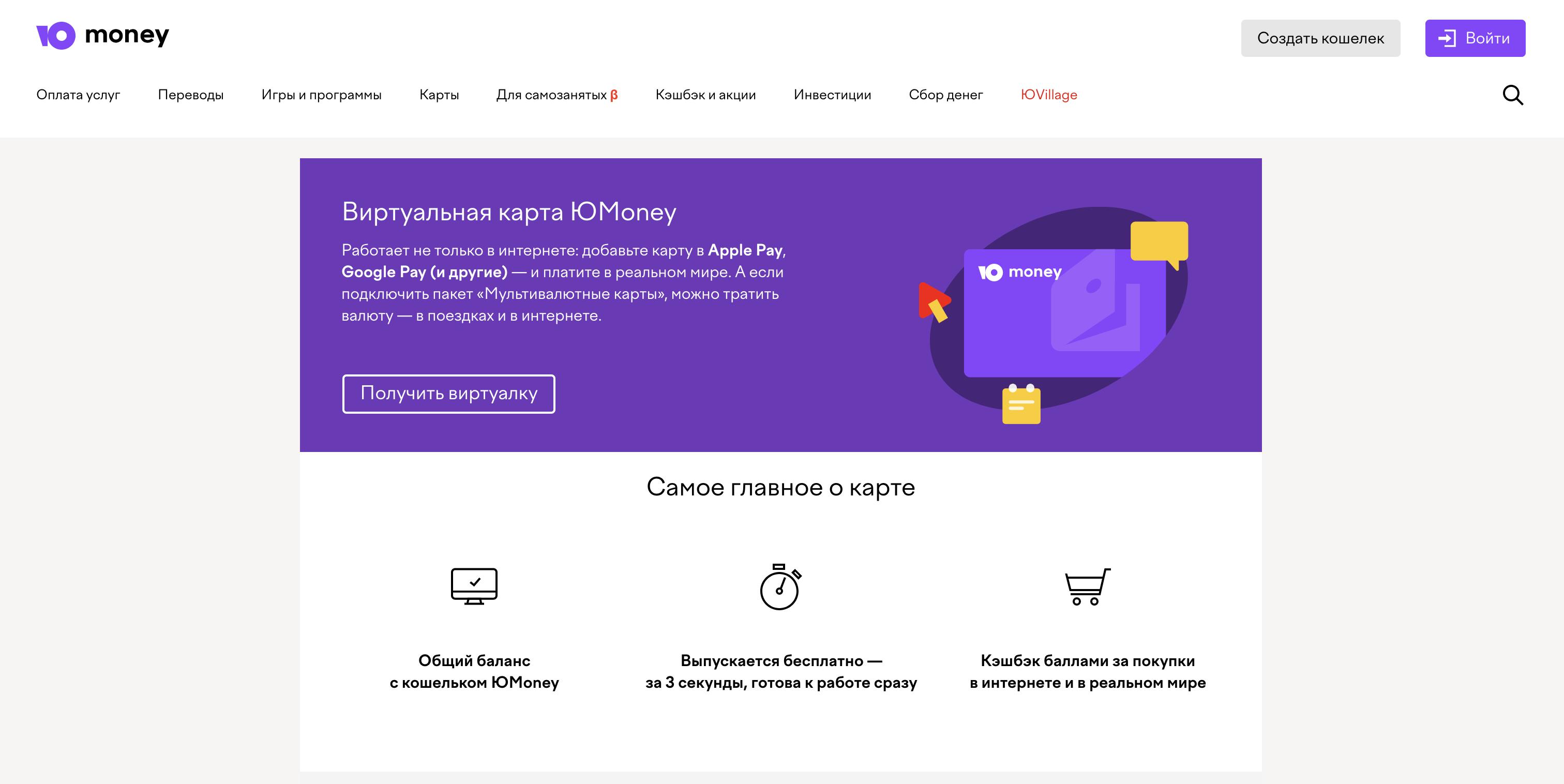 комиссии юмани за переводы, снятие денег, пополнение - виртуальная карта